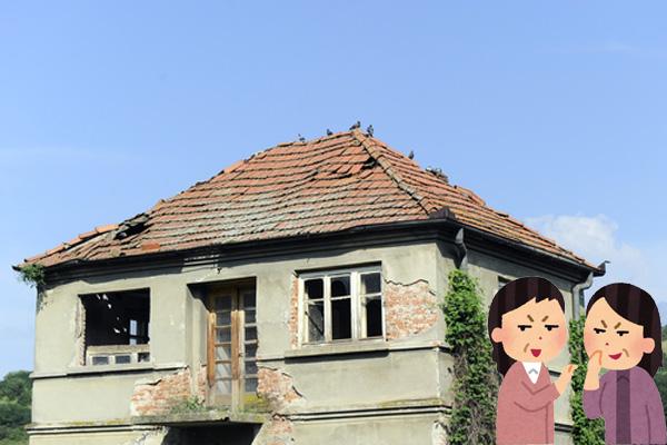 古い家ご近所迷惑