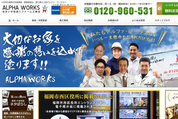 福岡塗装業社おすすめアルファワークス