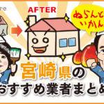 宮崎県外壁屋根塗装業者