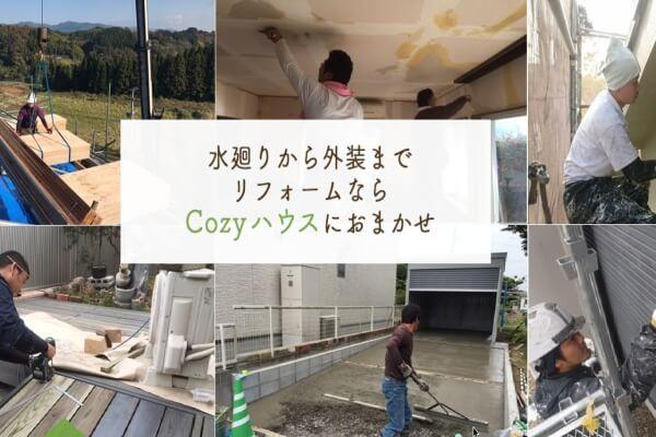 大分塗装業社cozyハウス