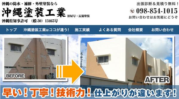 沖縄塗装工業おすすめ