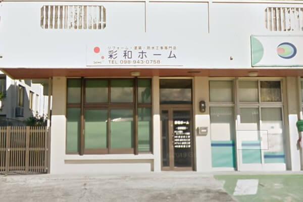 沖縄塗装彩和ホーム