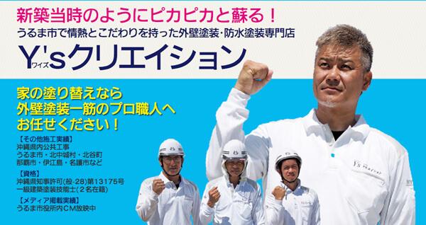 ワイズクリエイション沖縄塗装業社