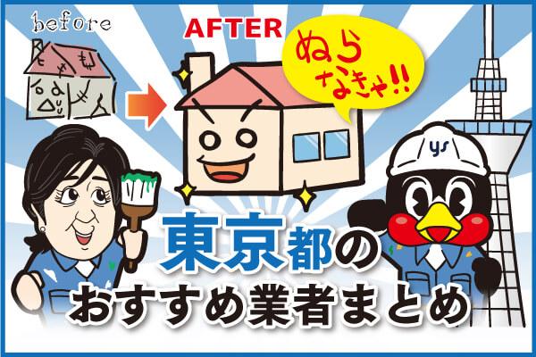 外壁塗装東京