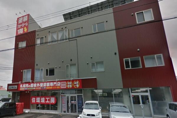 塗装の住環境工房